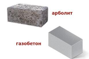 arbolit-ili-gazobeton